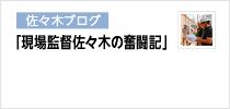 新米監督奮戦記